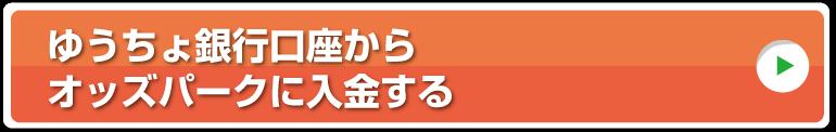 ゆうちょ 投票 競輪 ネット